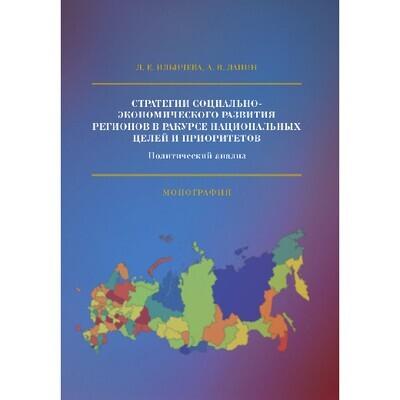 Ильичева Л. Е., Лапин А. В. Стратегии социально-экономического развития регионов в ракурсе национальных целей и приоритетов: Политический анализ