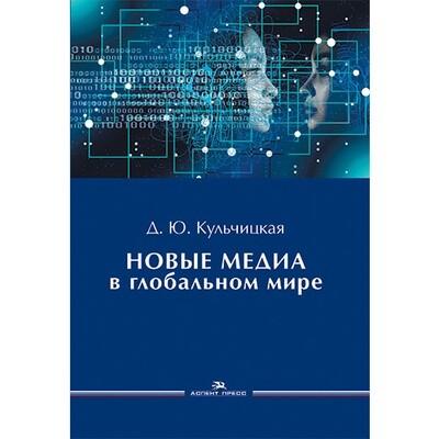 Кульчицкая Д. Ю. Новые медиа в глобальном мире.