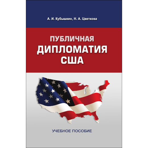 Кубышкин А. И., Цветкова Н. А. Публичная дипломатия США