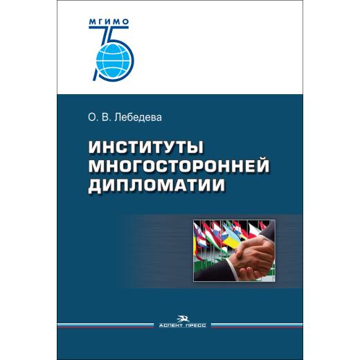 Лебедева О. В. Институты многосторонней дипломатии