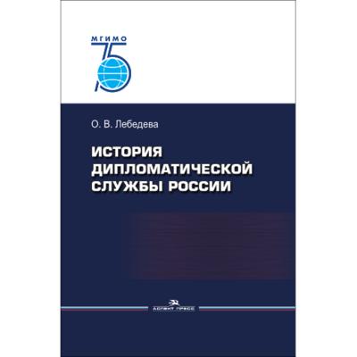 Лебедева О. В. История дипломатической службы России. Научное издание