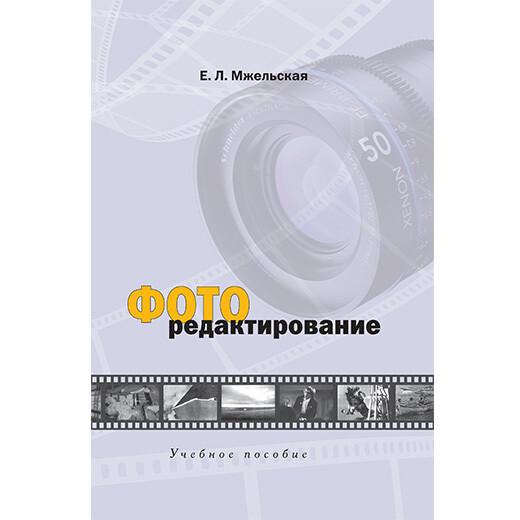 Мжельская Е.Л. Фоторедактирование.