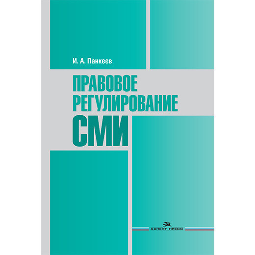 Панкеев И. А. Правовое регулирование СМИ.