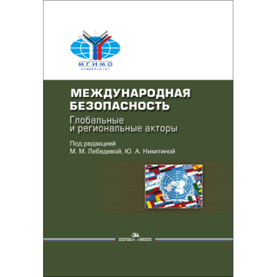 Лебедева М. М., Никитина Ю. А. (Под ред). Международная безопасность: Глобальные и региональные акторы