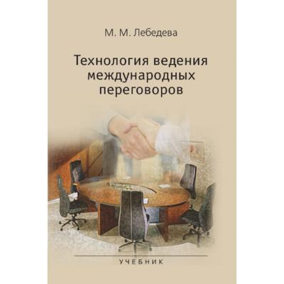 Лебедева М. М. Технология ведения международных переговоров