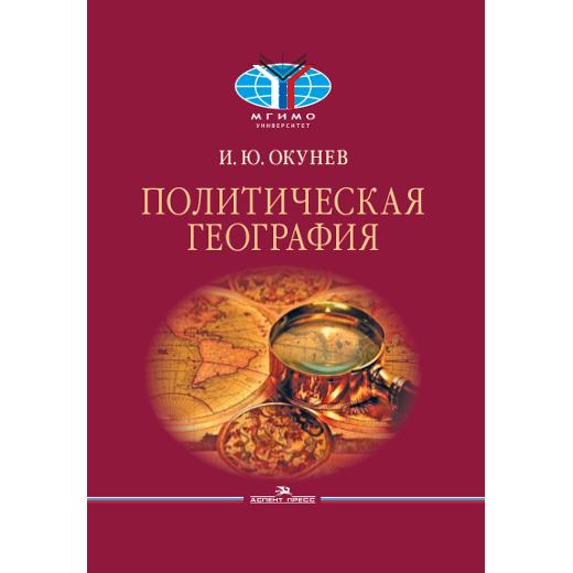 Окунев И. Ю. Политическая география
