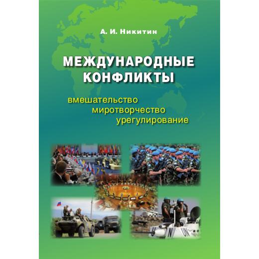 Никитин А. И. Международные конфликты: вмешательство, миротворчество, урегулирование