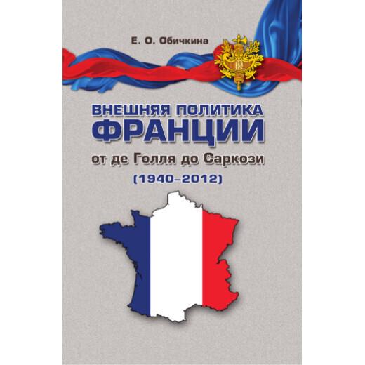 Обичкина Е. О. Внешняя политика Франции от де Голля до Саркози (1940-2012)