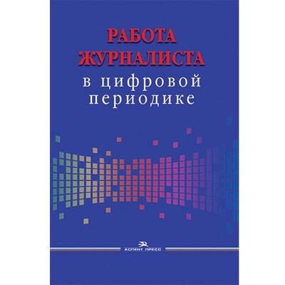 Смирнова О. В. (Под ред). Работа журналиста в цифровой периодике