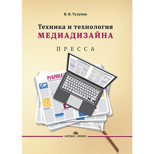 Тулупов В.В. Техника и технология медиадизайна. В 2-х кн.Книга 1: Пресса.