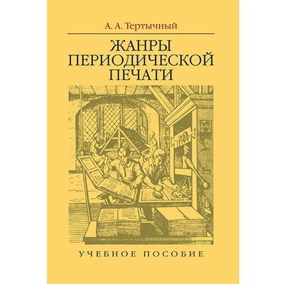 Тертычный А. А. Жанры периодической печати.