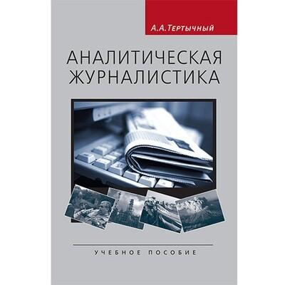 Тертычный А.А. Аналитическая журналистика.