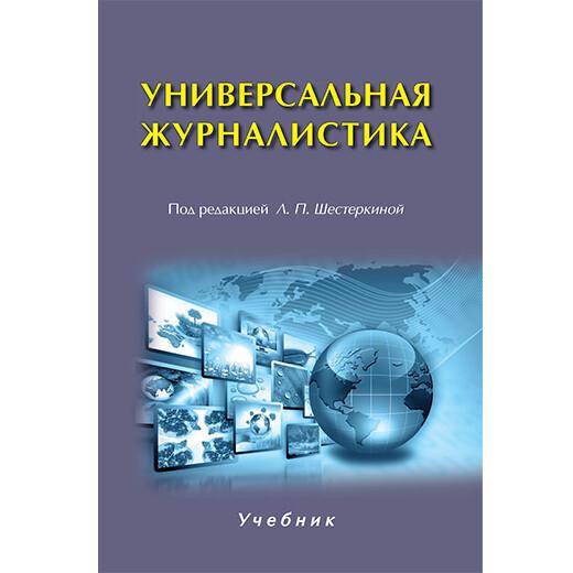 Шестеркина Л.П. (Под ред). Универсальная журналистика.