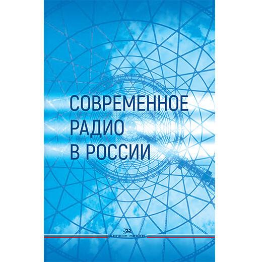 Щепилова Г.Г.,  Круглова Л.А. (Под ред.). Современное радио в России