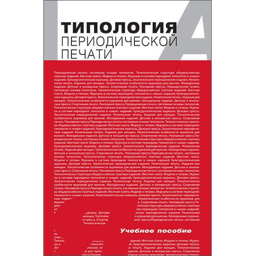 Шкондин М.В.,  Реснянская Л.Л. (Под ред). Типология периодической печати.