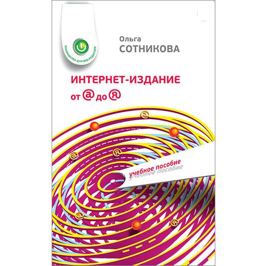 Сотникова О. П. Интернет-издание от А до Я. Руководство для веб-редактора.