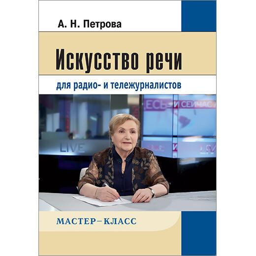 Петрова А.Н. Искусство речи для радио- и тележурналистов.