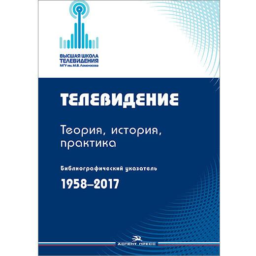 Сычев С. И. (автор-сост). Телевидение:Теория, история, практика: Библиографический указатель.1958–2017.