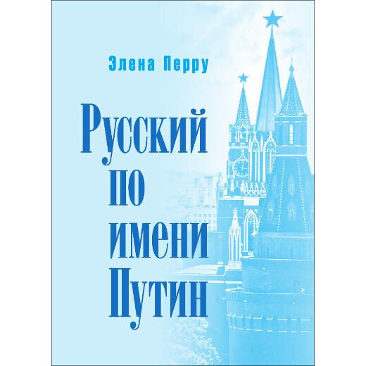 Перру Э. Русский по имени Путин. Пер. с франц