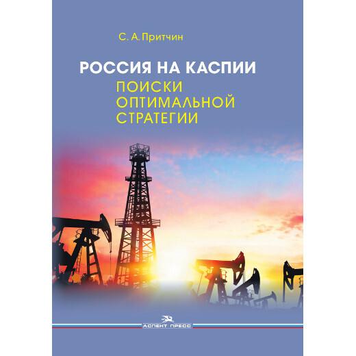 Притчин С. А. Россия на Каспии: поиски оптимальной стратегии