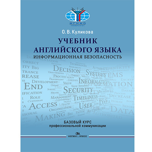 Куликова О. В. Учебник английского языка: Информационная безопасность.