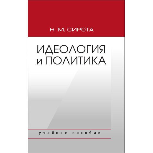 Сирота Н. М. Идеология и политика
