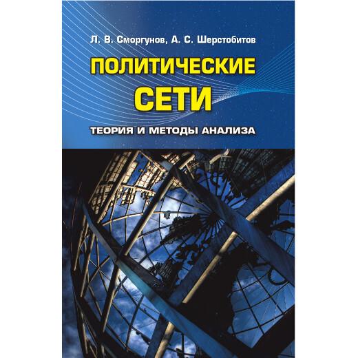 Сморгунов Л. В., Шерстобитов А. С. Политические сети. Теория и методы анализа