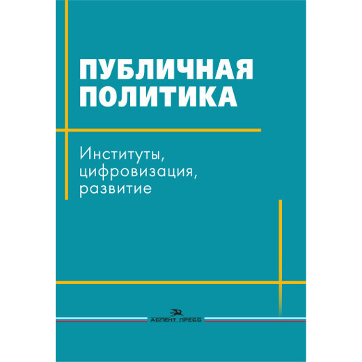 Сморгунов Л. В. (Под ред). Публичная политика: Институты, цифровизация, развитие
