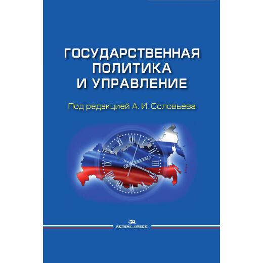 Соловьев А. И. (Под ред). Государственная политика и управление