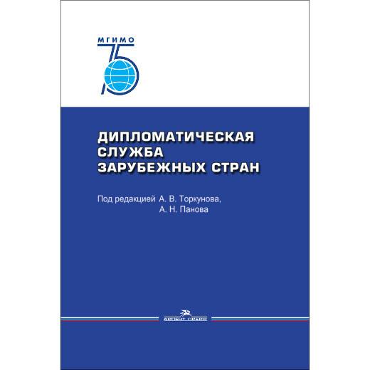 Торкунов А. В.,  Панов А. Н. (Под ред). Дипломатическая служба зарубежных стран