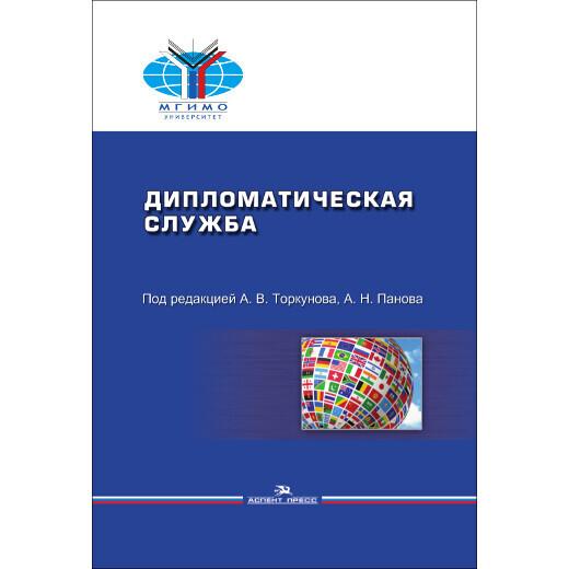 Торкунов А. В.,  Панов А. Н. (Под ред). Дипломатическая служба