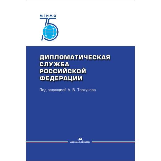 Торкунов А. В.  (Под. ред). Дипломатическая служба Российской Федерации