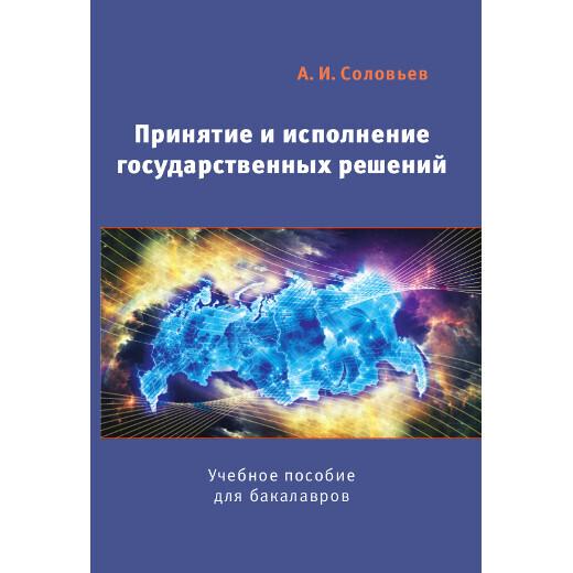 Соловьев А. И. Принятие и исполнение государственных решений