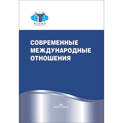 Торкунов А. В., Мальгин А. В. (Под ред). Современные международные отношения