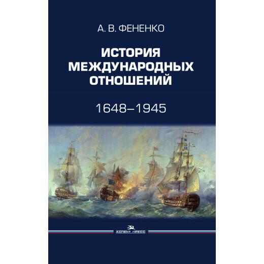 Фененко А. В. История международных отношений: 1648–1945