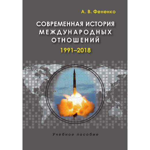 Фененко А. В. Современная история международных отношений: 1991–2018