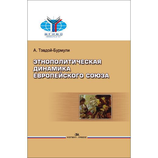 Тэвдой-Бурмули А. Этнополитическая динамика Европейского союза