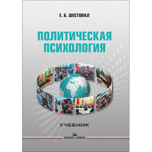 Шестопал Е. Б. Политическая психология. Учебник