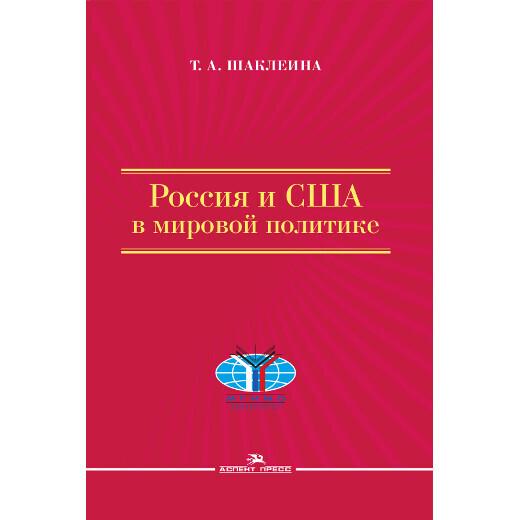 Шаклеина Т. А. Россия и США в мировой политике