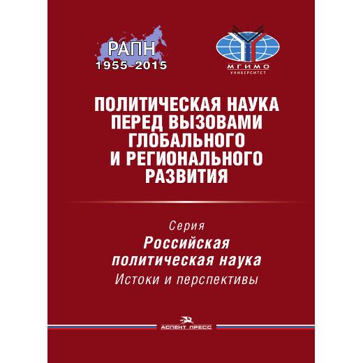 Гаман-Голутвина О. В.  (Под ред). Политическая наука перед вызовами глобального и регионального развития