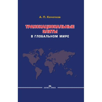 Кочетков А. П. Транснациональные элиты в глобальном мире