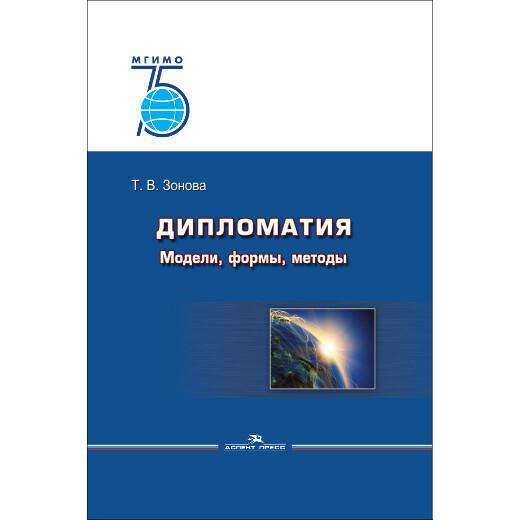 Зонова Т. В. Дипломатия: Модели, формы, методы