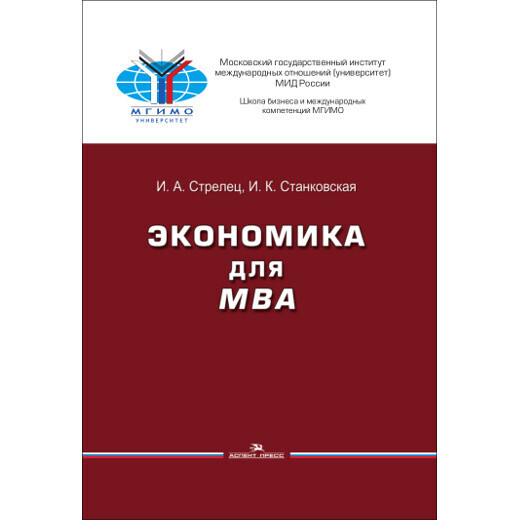 Стрелец И. А.,  Станковская И. К. Экономика для MBA