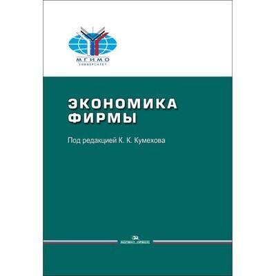 Кумехов К. К. (Под ред). Экономика фирмы