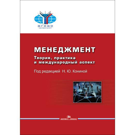 Конина Н. Ю. (Под ред). Менеджмент: Теория, практика и международный аспект