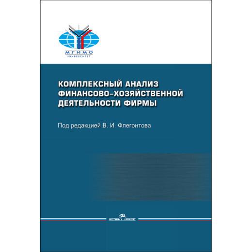 Флегонтов В. И. (Под ред). Комплексный анализ финансово-хозяйственной деятельности фирмы