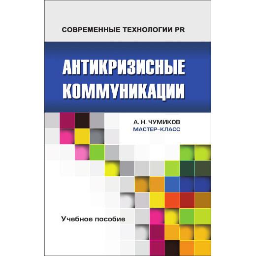 Чумиков А. Н. Антикризисные коммуникации