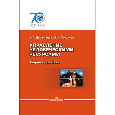 Дементьева А. Г., Соколова М. И. Управление человеческими ресурсами