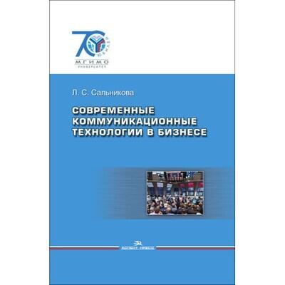 Сальникова Л. С. Современные коммуникационные технологии в бизнесе