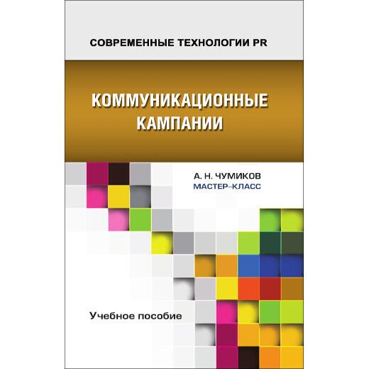 Чумиков А. Н. Коммуникационные кампании